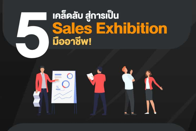 รวม 5 เคล็ดลับ สู่การเป็น Sales Exhibition มืออาชีพ!